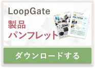 LoopGateパンフレット 無料配布中