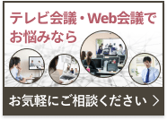 テレビ会議・Web会議でお悩みならお気軽にご相談ください